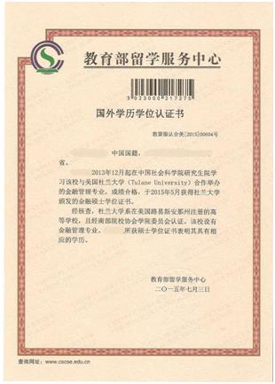 中国社会科学院研究生院—杜兰大学金融管理硕士证书