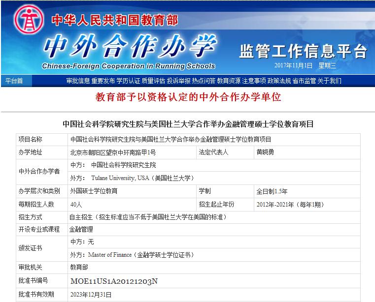 中国社会科学院研究生院—杜兰大学金融管理硕士